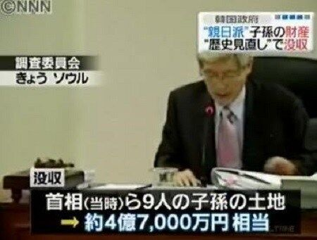 親日派の財産没収で潤うバ韓国・文政権