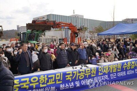 中国からの帰国者施設に反対するバ韓国塵ども