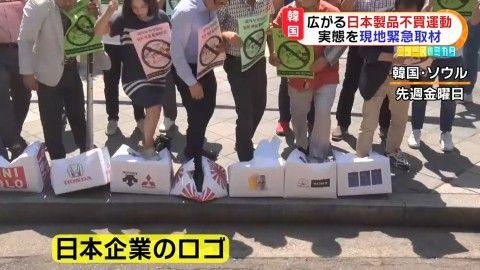 不買運動で自らの首を絞めるキチガイバ韓国塵ども