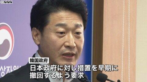 日本の輸出規制に苦しむバ韓国