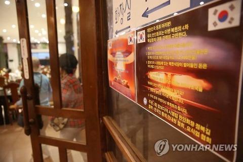 バ韓国塵が経営する飲食店に貼られた悪口看板