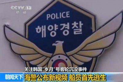 解体された韓国海洋警察庁
