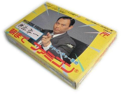 三大ファミコンゲームを出した有名人「田代まさし」「ビートたけし」