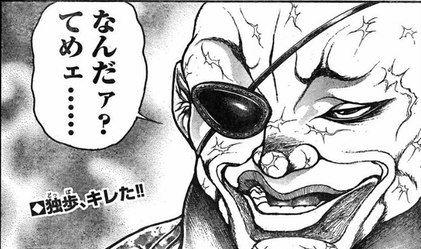 刃牙のベストバウトは「範馬勇次郎vs郭海皇」
