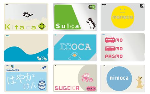 Suica「この中に一人めちゃくちゃダサい上に浮いてる交通系ICカードがいまーすwwwwww」