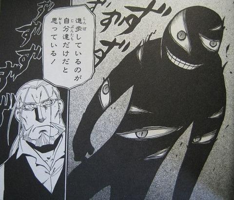 「ホムンクルス」 ← この言葉どこで知った?