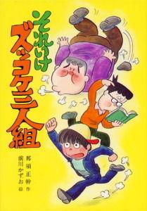 三大おまえらが小学生の時に読んだ本 「かいけつゾロリ」 「偉人漫画シリーズ」 あとひとつは?