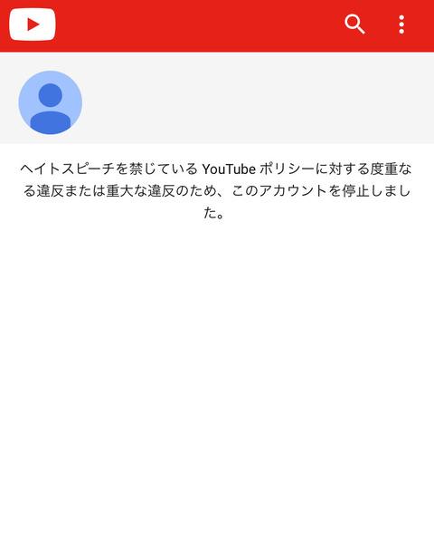YouTube様ネトウヨのヘイトスピーチ動画一発BANに【朗報】