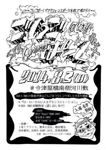 2014-07-28-05-09-44