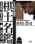 tanigawakudan-dvd