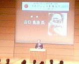 mr.yamaguchi