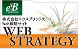 web_strategy
