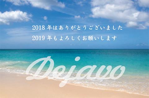 2019挨拶Dejavo