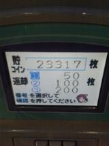 貯コイン写真2