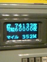 74133