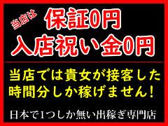 入店祝い金0円