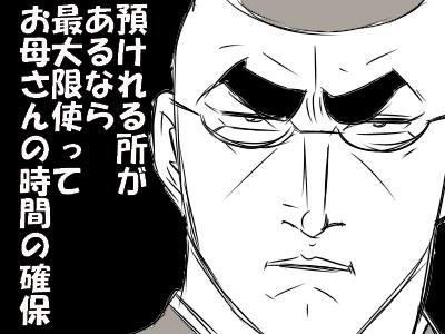 wくぁ坊主5
