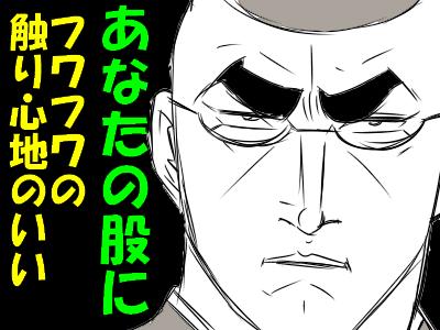 ふぇ坊主5