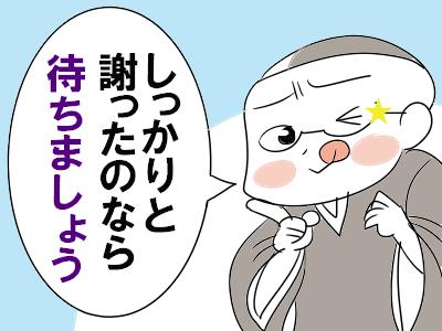 っでw坊主4