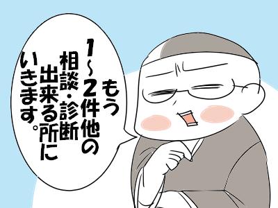 っでr坊主2