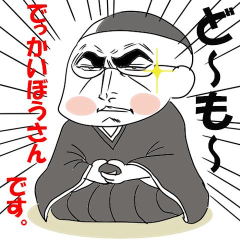 怒り腹立ち : でっかいぼうさんの心のお寺 Powered by ライブドアブログ