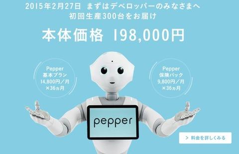 150223_pepper_01