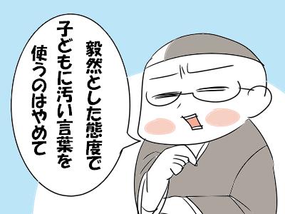 ll坊主2