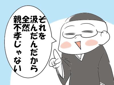 っふぇ坊主1