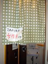 山ちゃんトイレ3