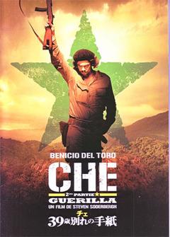 cheguerrilla04