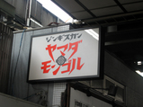 山田モンゴル