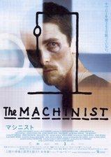 マシニスト1