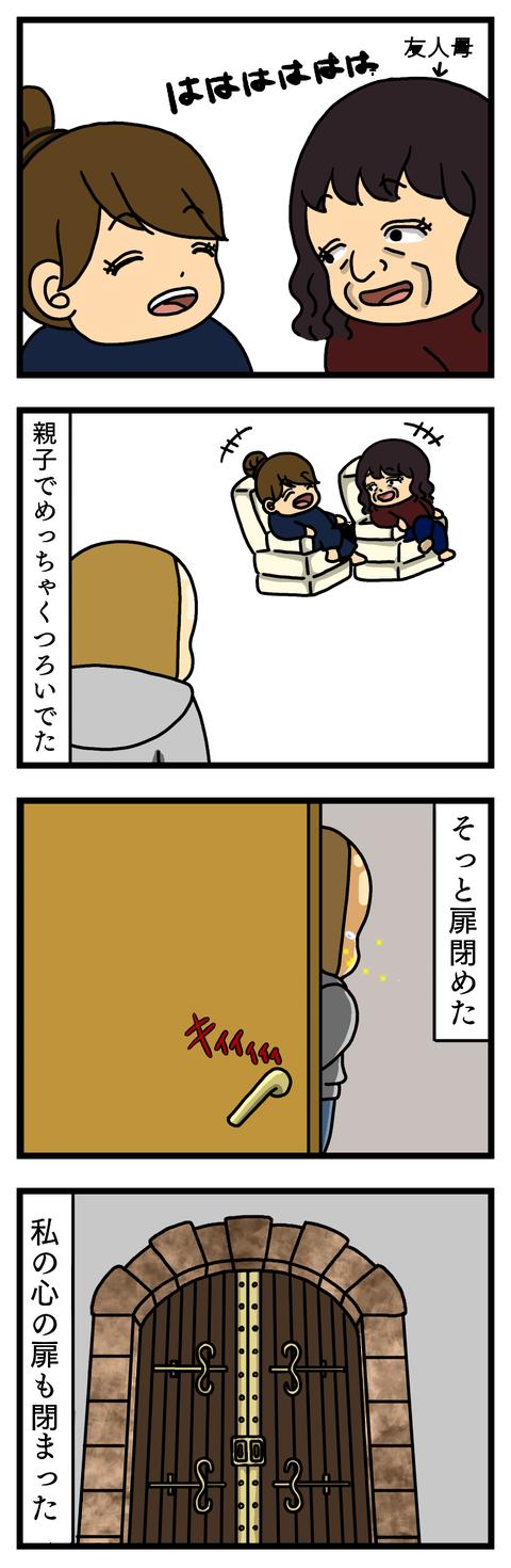 かくれんぼ②