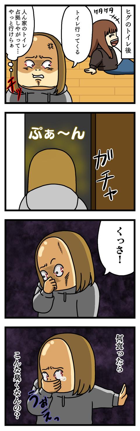 トイレ占拠②