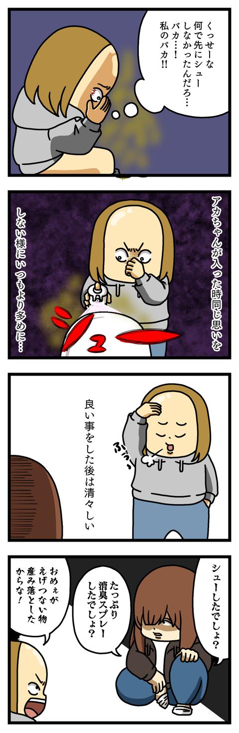 トイレ占拠③