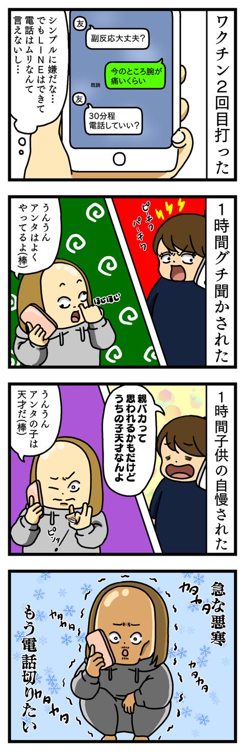 ワクチン副反応①