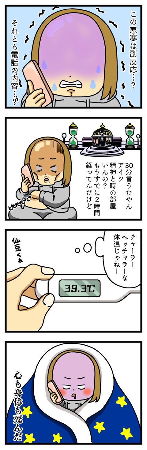 ワクチン副反応②