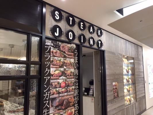 steak_外観