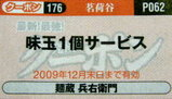 麺蔵 兵右衛門 クーポン券