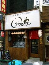 札幌味噌ラーメン専門店 しつらえ家 店舗