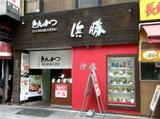 とんかつ浜勝 JRお茶の水店
