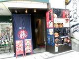 麺彩 藤 店舗