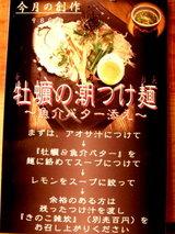 牡蠣の潮つけ麺 〜魚介バター添え〜 告知