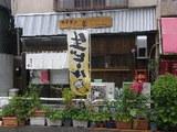 豚骨醤油 蕾 店舗