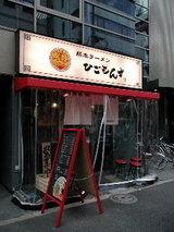 熊本ラーメン ひごもんず 水道橋店