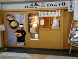 六厘舎 TOKYO 店舗