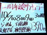 1周年記念 張り紙