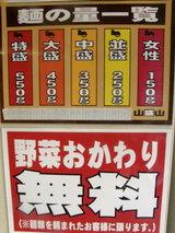 山盛山 池袋総本店 メニュー