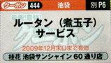 桂花ラーメン 東京池袋 サンシャイン60通り店 クーポン券
