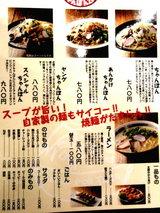 元祖焼麺 ちゃんぽん太郎 メニュー